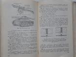 Наставление по военно - инженерному делу (минирование и разминирование, маскировка и др.), фото №11