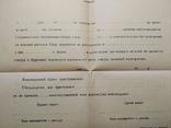 Бланк: Заява приступлення до Кооперативи, Львів, 1931. Lwow., фото №5