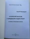 Пивоваров С. Літописний Василів у Середньому Подністров'ї. К. 2020, фото №3