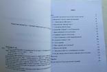 Пивоваров С. Літописний Василів у Середньому Подністров'ї. К. 2020, фото №4