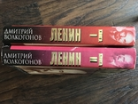 1998 Волкогонов. Вожди. Ленин 2 тома, фото №3