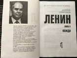 1998 Волкогонов. Вожди. Ленин 2 тома, фото №5