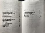 1998 Волкогонов. Вожди. Ленин 2 тома, фото №9