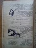 Фокусы 1926 С иллюстрациями, фото №4