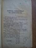 Фокусы 1926 С иллюстрациями, фото №11