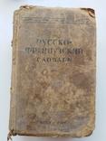 Словарь русско - французский 1945 год, фото №2