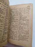 Словарь русско - французский 1945 год, фото №8