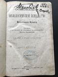 1880 Вильгельм Вундт. Основания физиологической психологии. Перевод Виктор Кандинский, фото №2