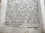 1880 Вильгельм Вундт. Основания физиологической психологии. Перевод Виктор Кандинский, фото №4