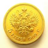 5 рублей 1909 г., фото №3