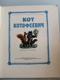 Детские книги о животных. 3 книги, фото №5