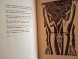 А . Малышко Прометей   1976г, фото №5