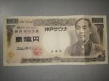 100000000 Йен Кобе Сауна 34 на 16 см, фото №2