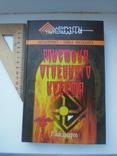 Мистика огненного креста (символика свастика), фото №2