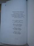 Мистика огненного креста (символика свастика), фото №6
