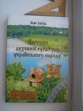 Витоки духовної культури українського народу, фото №2