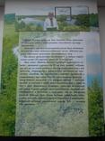 Витоки духовної культури українського народу, фото №6