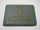 Удостоверение на нормирощика . МПС СССР 1975 год., фото №2
