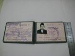 Удостоверение на нормирощика . МПС СССР 1975 год., фото №4