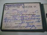 Удостоверение на нормирощика . МПС СССР 1975 год., фото №5