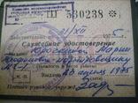Удостоверение на нормирощика . МПС СССР 1975 год., фото №7