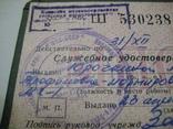 Удостоверение на нормирощика . МПС СССР 1975 год., фото №8