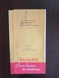 Обертка от шоколада Пальма, Одесса 81г., СССР, фото №3