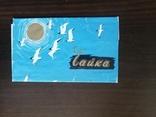 Обертка от шоколада Чайка, ф-ка К. Маркса, Киев, 80-х г., СССР, фото №2