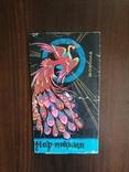 Обертка от шоколада Жар-Птица, ф-ка К. Маркса, Киев, 80х.г, СССР, фото №2