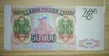 Пятьдесят тысяч рублей 1993 год, фото №2
