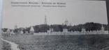 Окресности Москвы. Нiколо-Угръшенский монастырь, фото №3