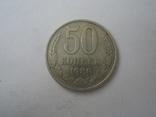 СССР 50 копеек 1980 года., фото №2