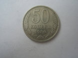 СССР 50 копеек 1980 года., фото №4
