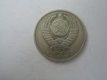 СССР 50 копеек 1980 года., фото №5