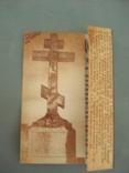 Иеродиакан Герман (Рябцев) Полная псалтирь с тропарями и молитвами, фото №3