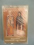 Акафист Киприану и Устинии., фото №2