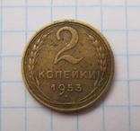 2 коп 1953 р., фото №2
