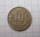 10 коп 1936 р., фото №2