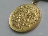 """Медаль """"Polakom byym onierzom Armii Czerwonej"""" золотого кл., фото №10"""