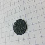 ВРП полушка 1720 г., фото №6