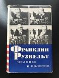 1965 Яковлев. Франклин Рузвельт - человек и политик, фото №2