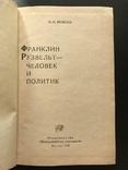 1965 Яковлев. Франклин Рузвельт - человек и политик, фото №4