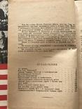1965 Яковлев. Франклин Рузвельт - человек и политик, фото №5