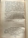 1965 Яковлев. Франклин Рузвельт - человек и политик, фото №9