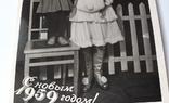 """Фотография """"С Новым 1959 годом"""" (9*13), фото №3"""