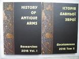 """""""Історія давньої зброї. Дослідження"""" два тома, 2017 год, фото №2"""
