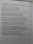 """""""Історія давньої зброї. Дослідження"""" два тома, 2017 год, фото №5"""
