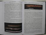 """""""Історія давньої зброї. Дослідження"""" два тома, 2017 год, фото №11"""