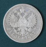1 рубль 1897(АГ), фото №2
