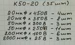 405 конденсаторы К50-20 35шт., фото №3